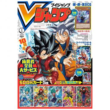 V Jump - Magazine Janvier 2021