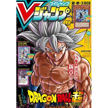 V Jump - Magazine Février 2021