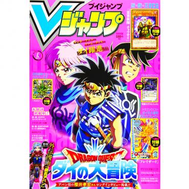 V Jump - Magazine Avril 2021