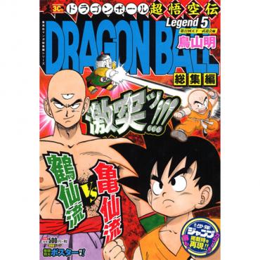 Dragon Ball - Legend 5...