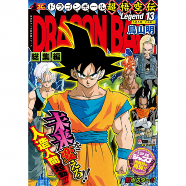 Dragon Ball - Legend 13...