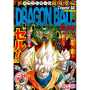 Dragon Ball - Legend 14...