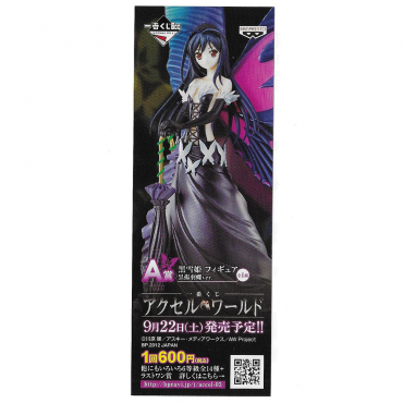 Accel World - Marque-Page...