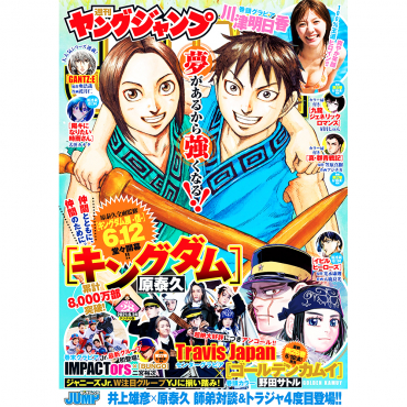 Weekly Young Jump -...