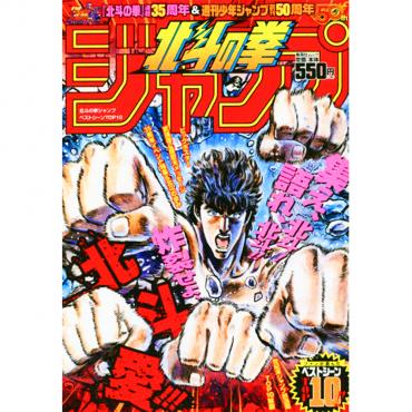 Weekly Shonen Jump Spécial...