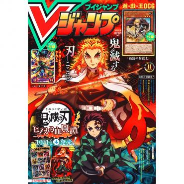 V Jump - Magazine n°11...