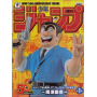Kochira Katsushika-ku - Figurine Kankichi Ryotsu Jump 50TH Anniversary
