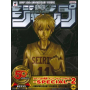 Kuroko No Basket - Figurine Tetsuya Jump 50TH Anniversary Gold Version